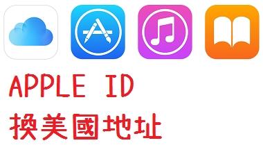 iOS-建立或新的Apple ID到美國 / 日本。更改Apple ID