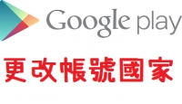 Android-更改Google帳戶到美國/日本/南韓